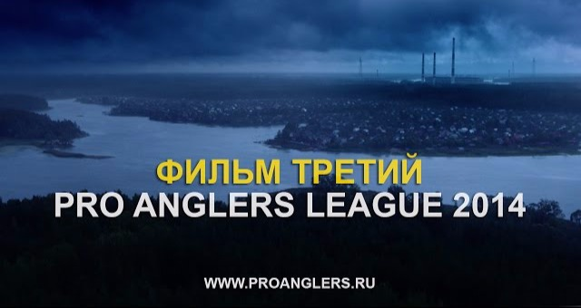 Pro Anglers League 2014
