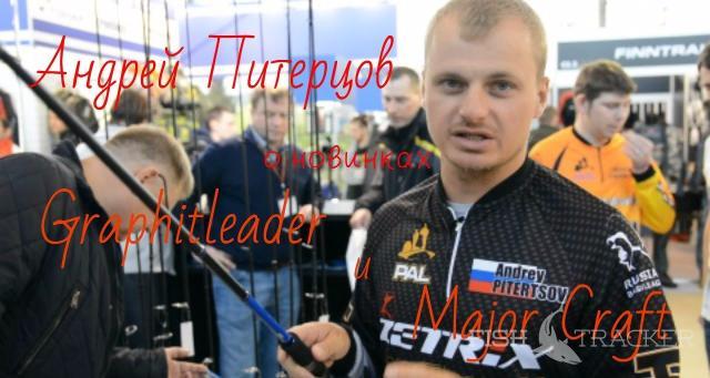 Андрей Питерцов о новинках Graphitleader и Major Craft