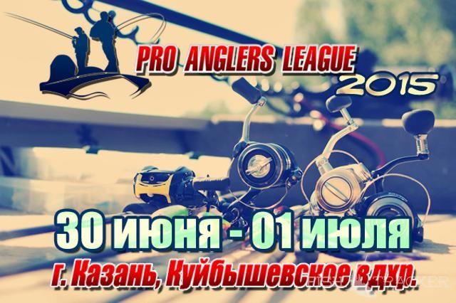 Рыболовный отчет Илья Рудаков Pro Anglers League 2015. Первый этап