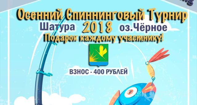 Осенний Спиннинговый Турнир - 2018 (14 октября, Шатура)