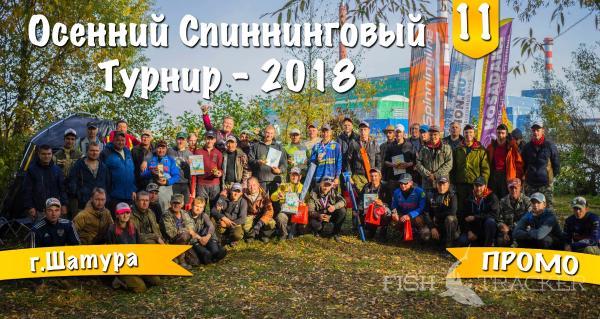 Осенний Спиннинговый Турнир - 2018. Шатура. Промо.