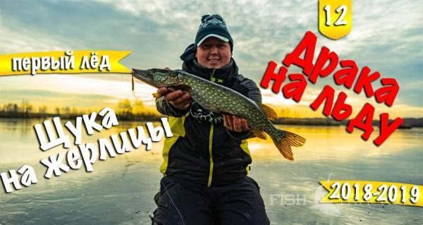 Драка на льду. Первый лёд сезона 2018-2019. Щука на жерлицы.