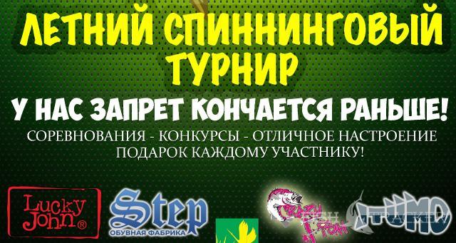 Летний Спиннинговый Турнир - 2019 (08.06.2019)