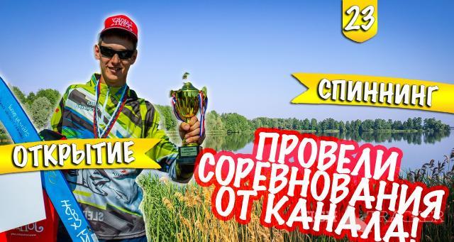 Открытие сезона! Провёл соревнования! Летний Спиннинговый Турнир - 2019.