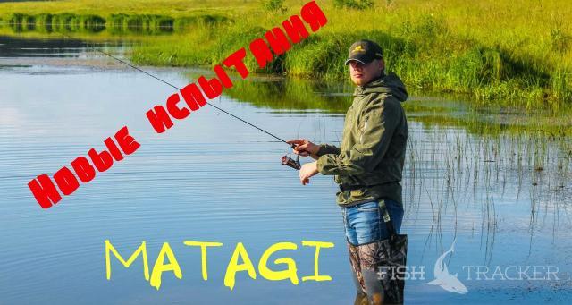 Новые испытания Matagi. Ловля окуня на нано джиг