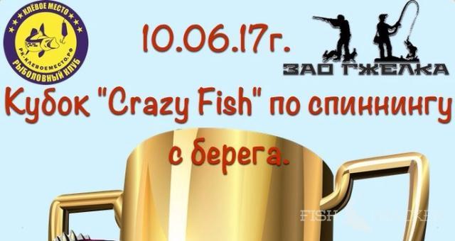 Кубок «Crazy Fish» по спиннингу с берега