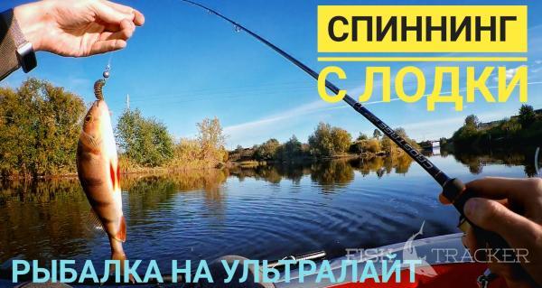 Спиннинг с лодки. Рыбалка на ультралайт.