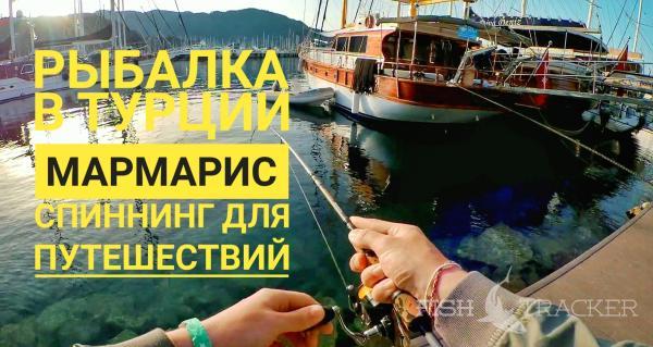 Рыбалка в Турции. Мармарис. Спиннинг для путешествий.