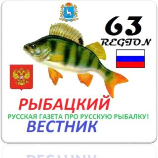 Рыбацкий Вестник