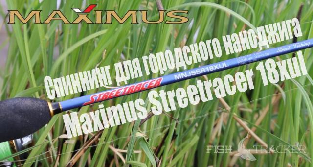 Maximus Streetracer 18XUL Первые впечатления