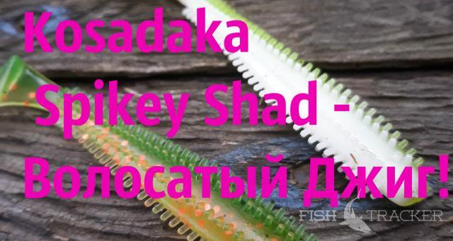 Kosadaka Spikey Shad - Волосатый Джиг