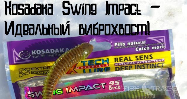 Kosadaka Swing Impact - идеальный щучий виброхвост