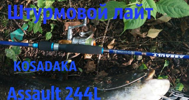 Kosadaka Assault 244L - Штурмовой лайт