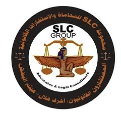 لوجو مجموعة SLC للمحاماة والإستشارات القانونية و المحاسبية
