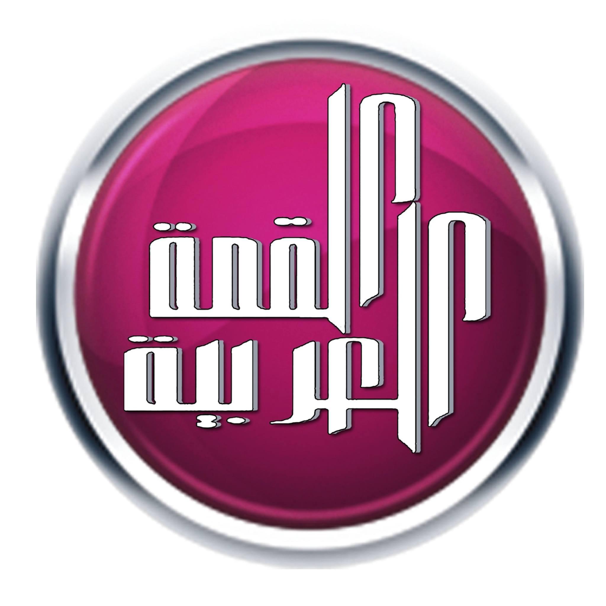 لوجو شركة القمة العربية لالحاق العمالة المصرية بالخارج