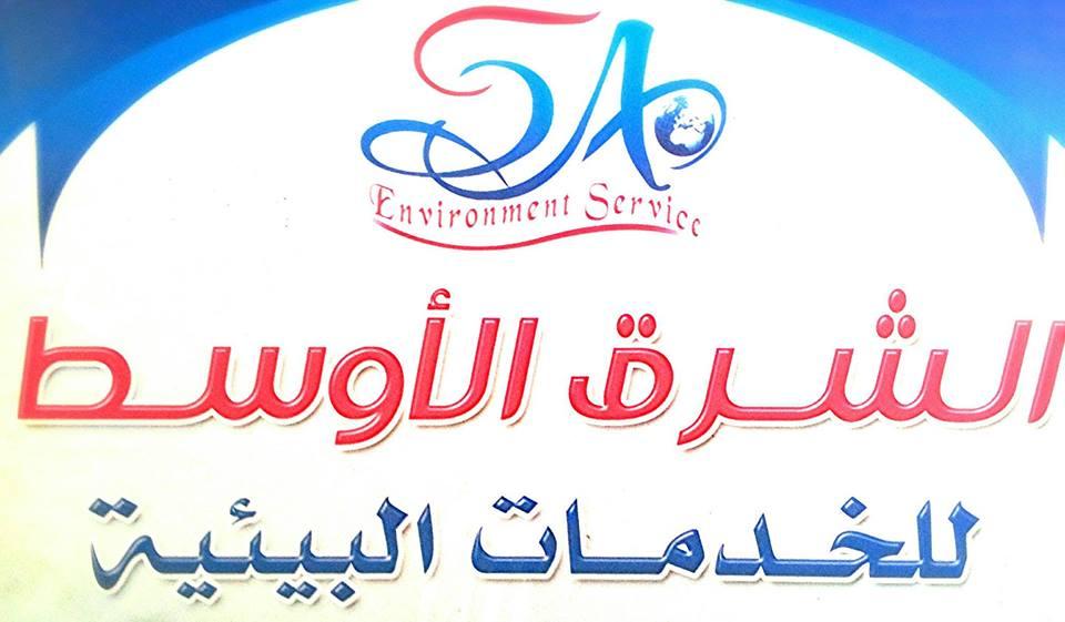 لوجو الشرق الاوسط للخدمات البيئية