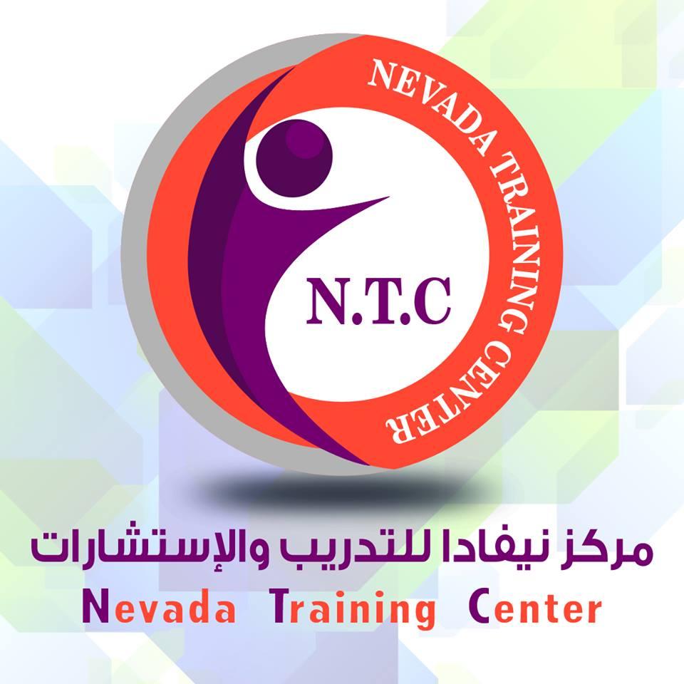 لوجو مركز نيفادا للتدريب والإستشارات