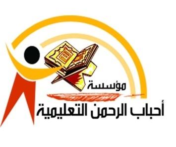 لوجو مؤسسة احباب الرحمن التعليمية