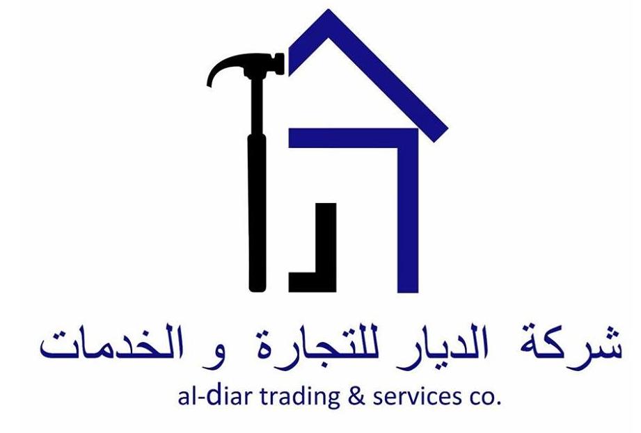 لوجو شركة الديار للتجارة والخدمات