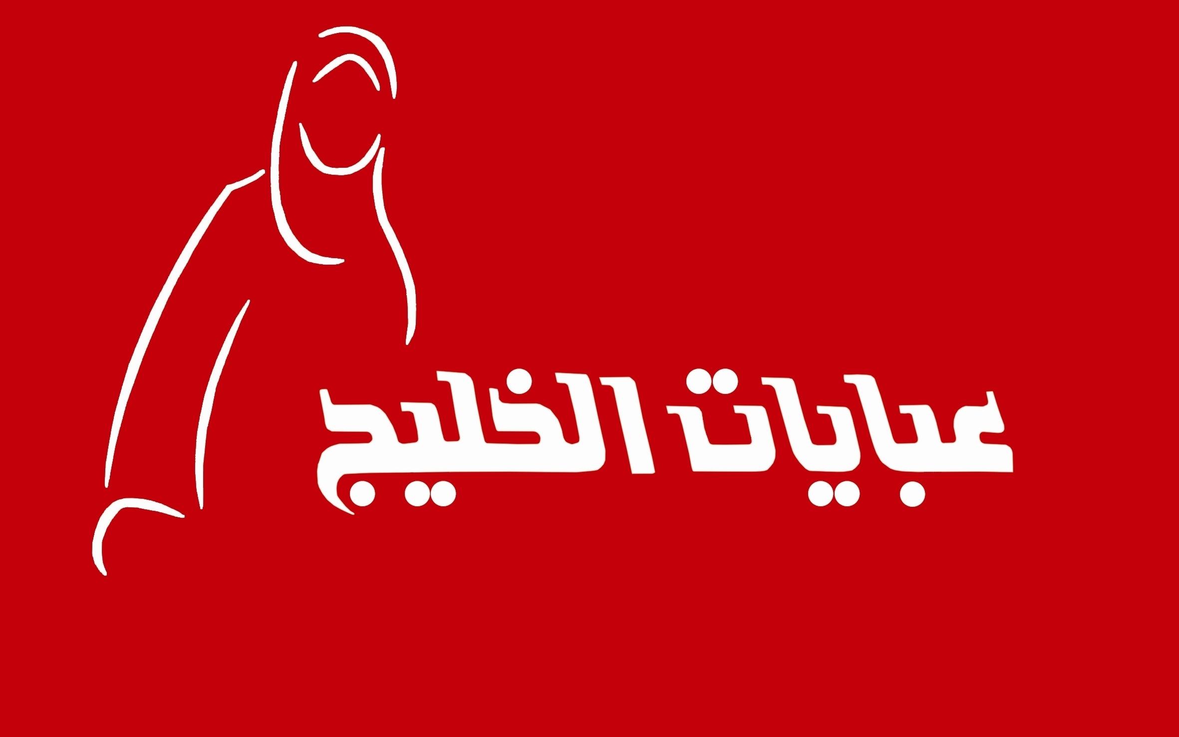 لوجو سلسلة محلات عبايات الخليج