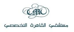 لوجو مستشفى القاهرة التخصصي