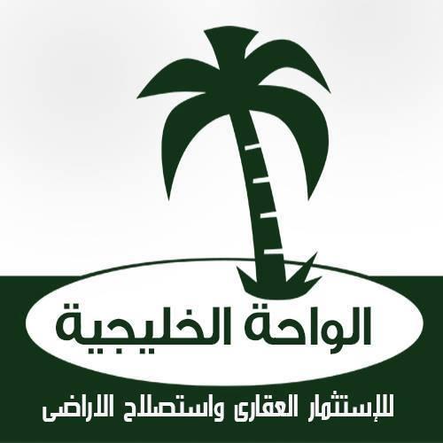 لوجو الواحة الخليجية للاستثمار العقاري و استصلاح الاراضي
