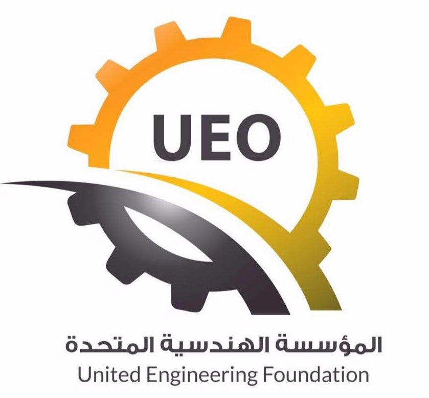 لوجو المؤسسة الهندسية المتحدة
