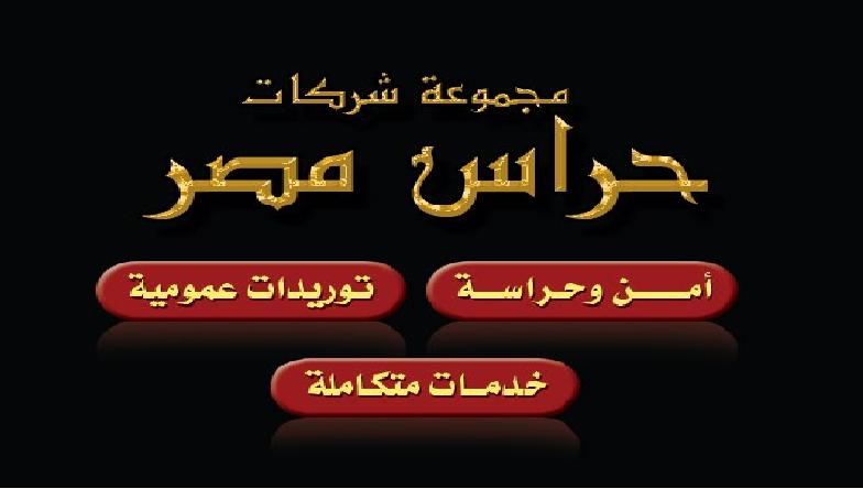لوجو مجموعة حراس مصر