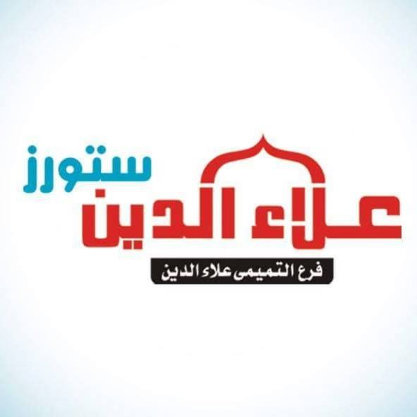 لوجو علاءالدين ستورز