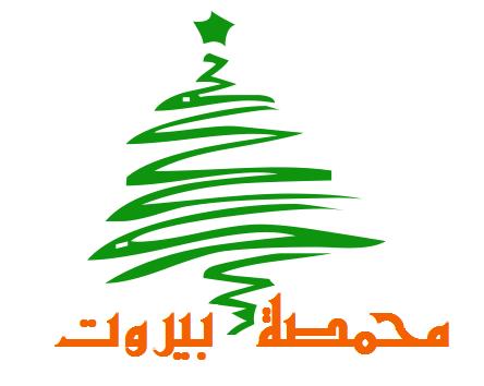 لوجو محمصة بيروت