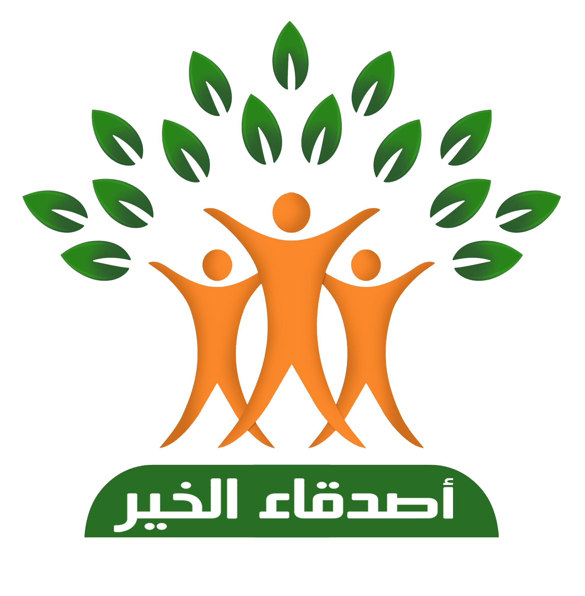لوجو جمعية اصدقاء الخير