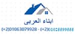 لوجو شركة ابناء العربى للديكور