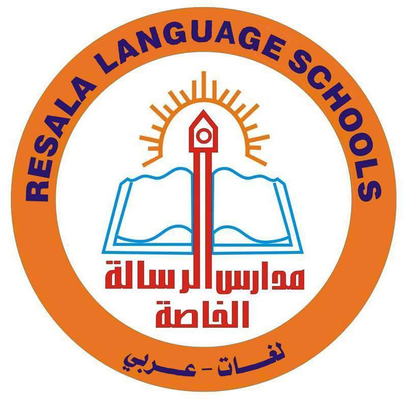 لوجو مدرسة الرسالة الخاصة عربي/ لغات
