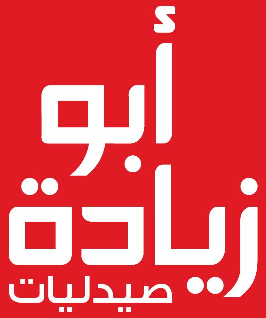 لوجو أبو زيادة لأدارة الصيدليات