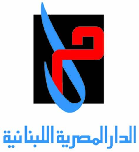 لوجو الدار المصريه اللبنانيه