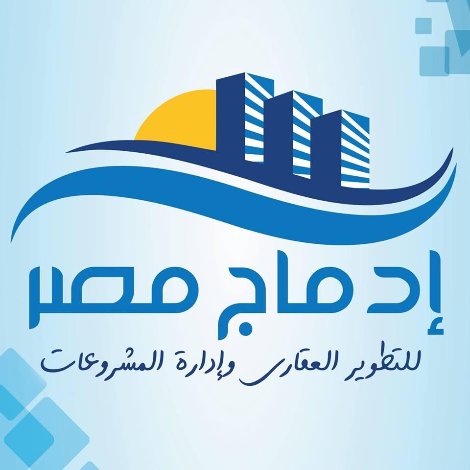 لوجو ادماج مصر