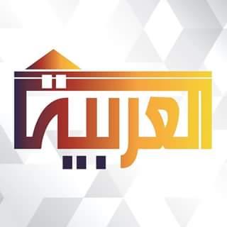 لوجو العربيه للاسقف المعلقه