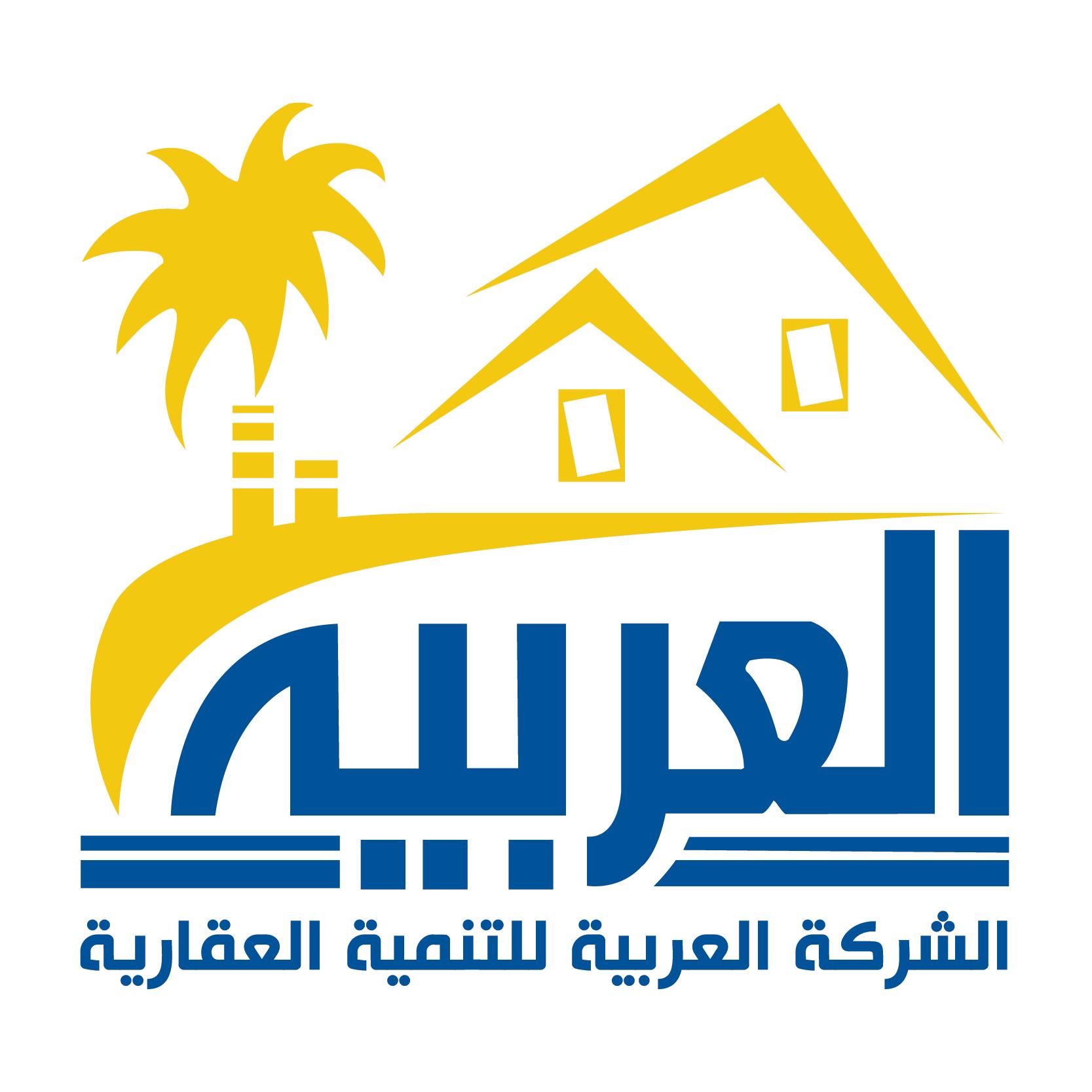 لوجو الشركة العربية للتنمية العقارية