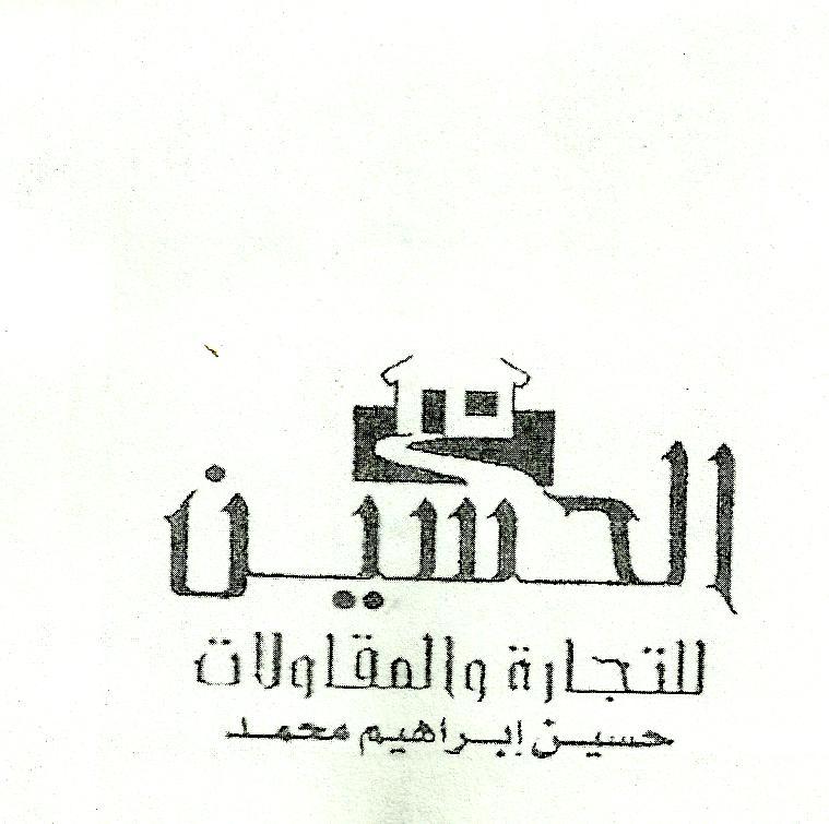 لوجو الحسين للتجارة والمقاولات