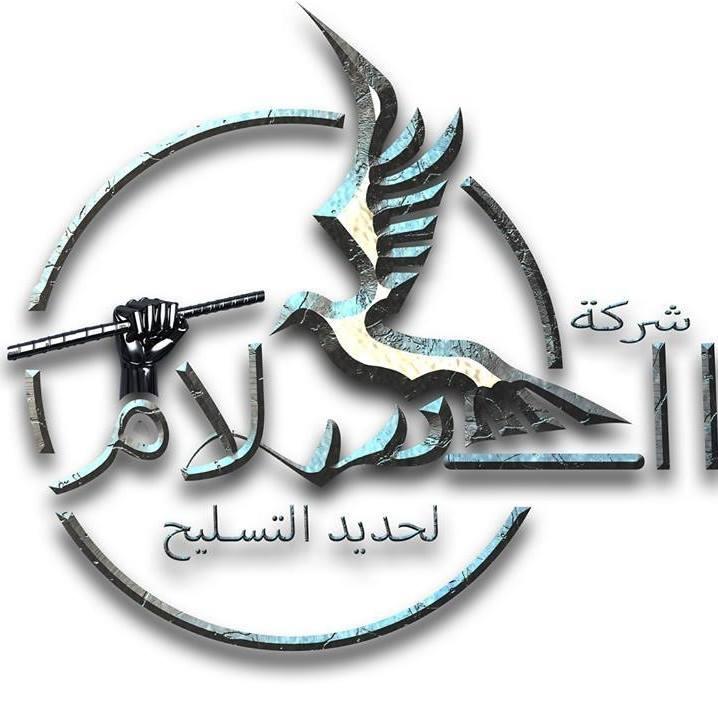 لوجو السلام لتجارة حديد التسليح