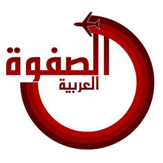 لوجو الصفوة العربية
