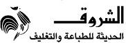 لوجو مطابع الشروق