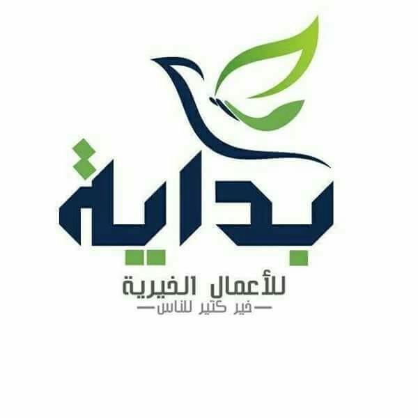 لوجو جمعية بداية للأعمال الخيرية