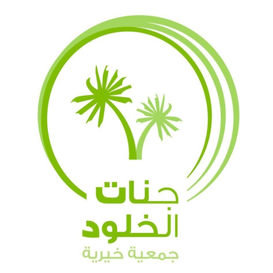 لوجو جمعية جنات الخلود الخيرية