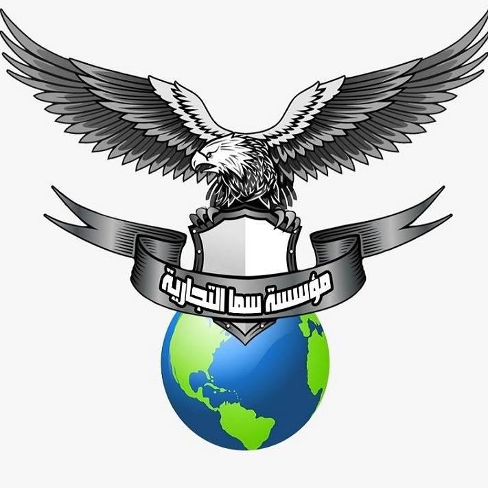 لوجو مؤسسه سما للاستيراد