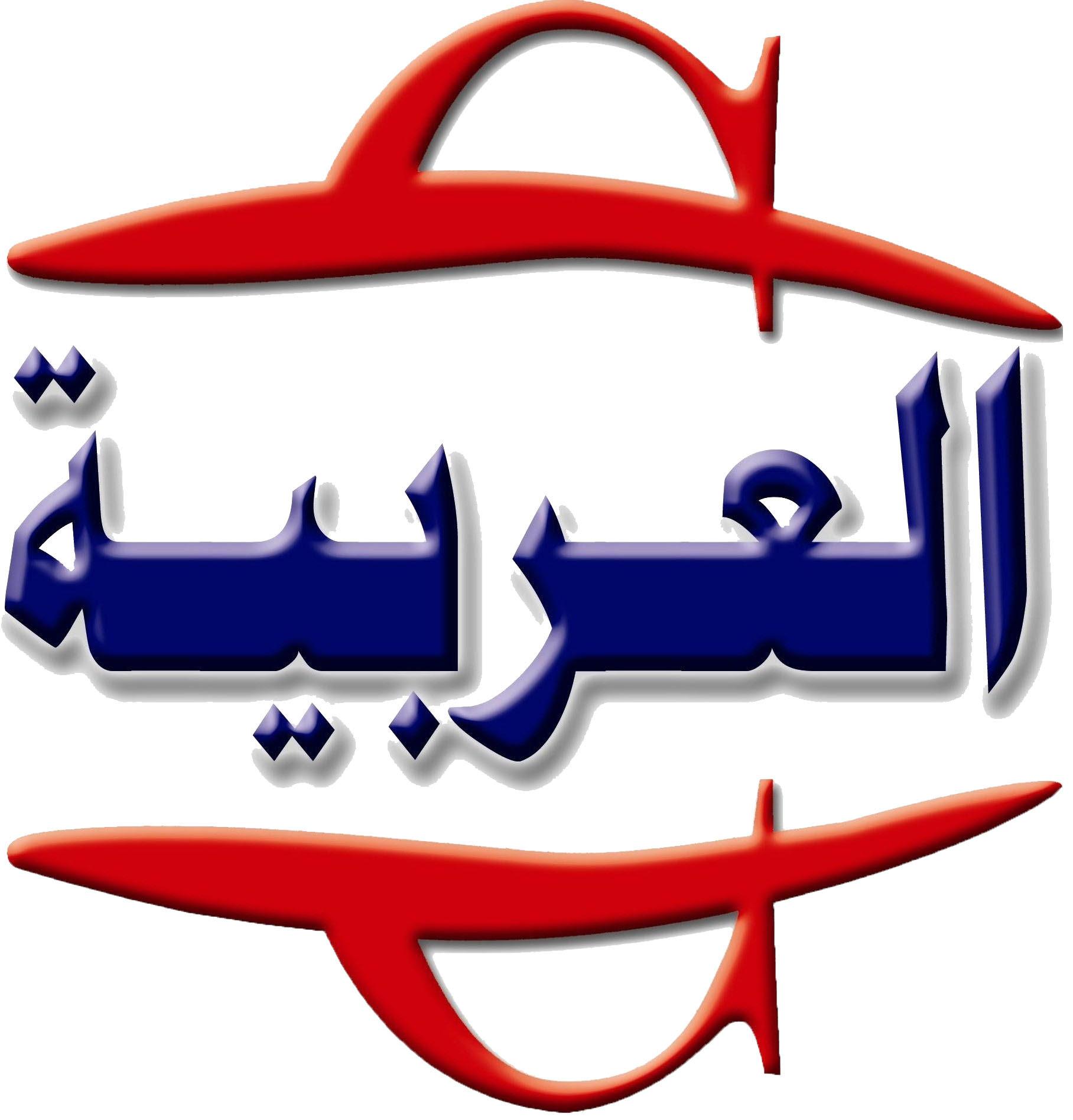 لوجو الشركة العربية