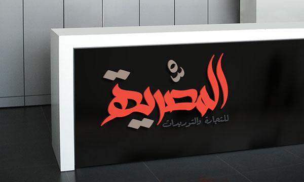 لوجو الشركة المصرية للخدمات والتسويق