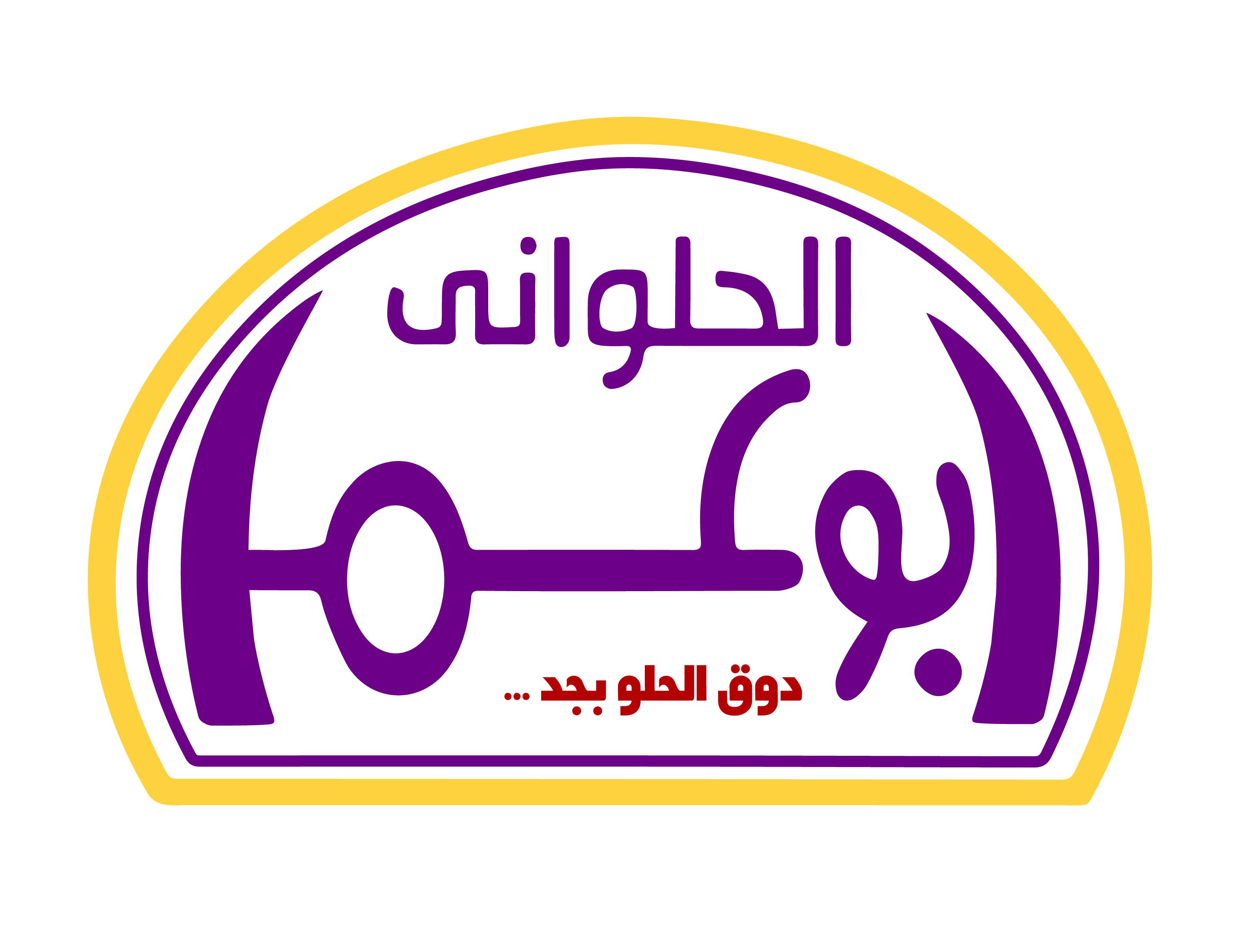 لوجو حلواني ابو عمر