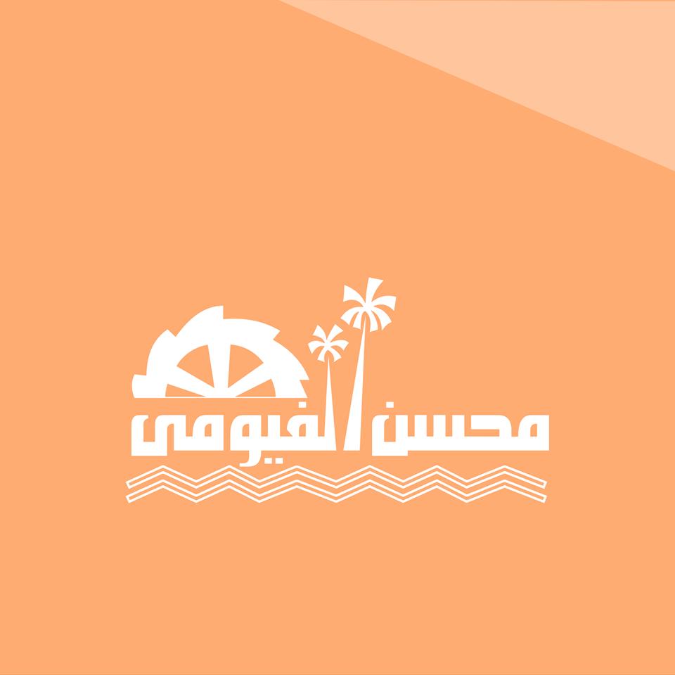 لوجو محسن الفيومي للصناعة والتجارة