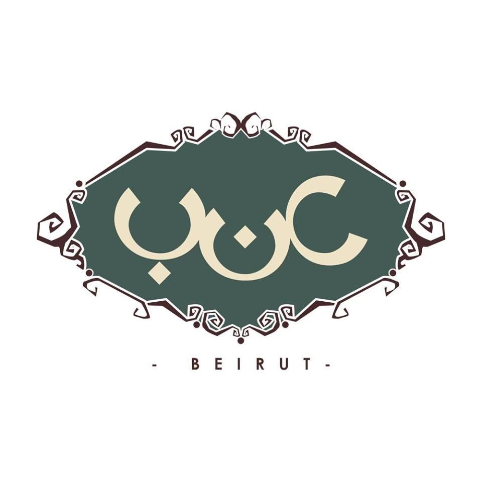 لوجو مطعم عنب بيروت